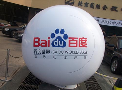 百度升空气球