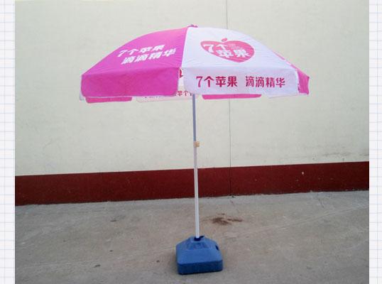 7个苹果沙滩伞