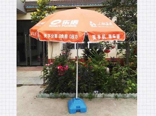 乐语太阳伞
