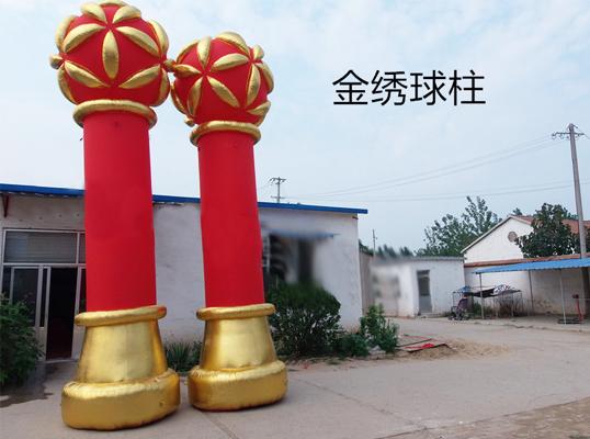 金绣球立柱